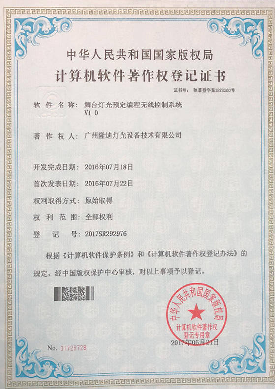 Stage lighting scheduled programming wireless control system v1.0 software copyright certificate