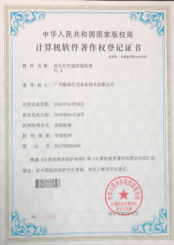 Moving head light color temperature control system v1.0 software copyright certificate