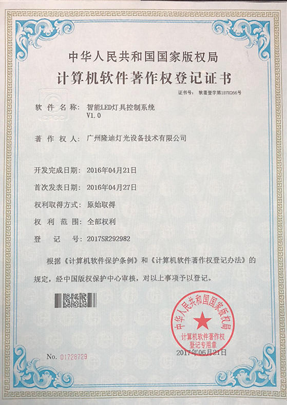Intelligent LED Lighting Control System V1.0 Software Copyright Certificate