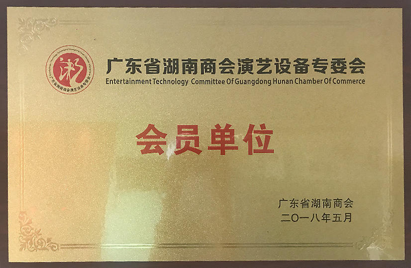 Hunan Chamber of Commerce Performing Arts Member